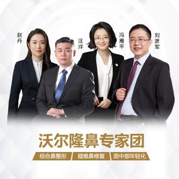 选择自然妈生鼻 还是挺翘网红鼻——北京沃尔医疗美容医院